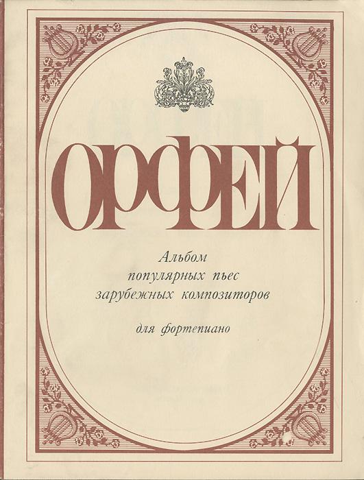Орфей. Альбом популярных пьес зарубежных композиторов. Для фортепиано