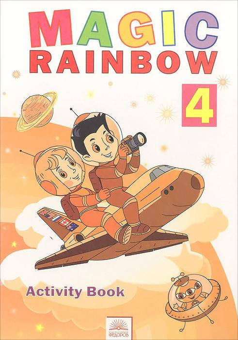 Magic Rainbow 4: Activity Book / Волшебная радуга. Английский язык. 4 класс. Рабочая тетрадь