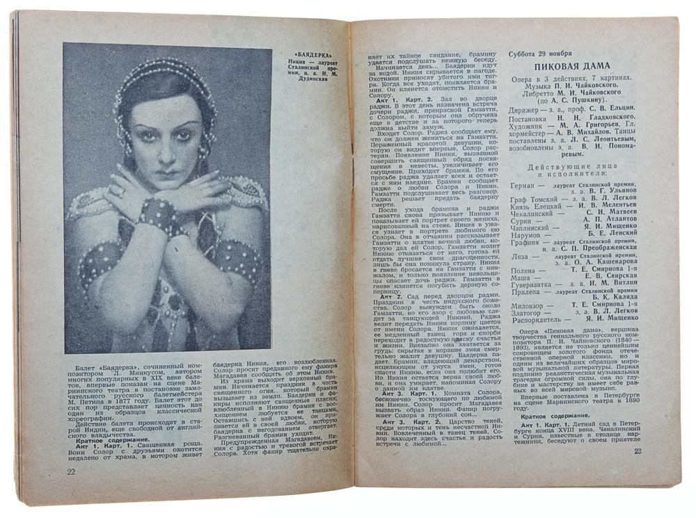 Ленинградские театры. № 43 (251), 24 ноября - 1 декабря 1952 г.