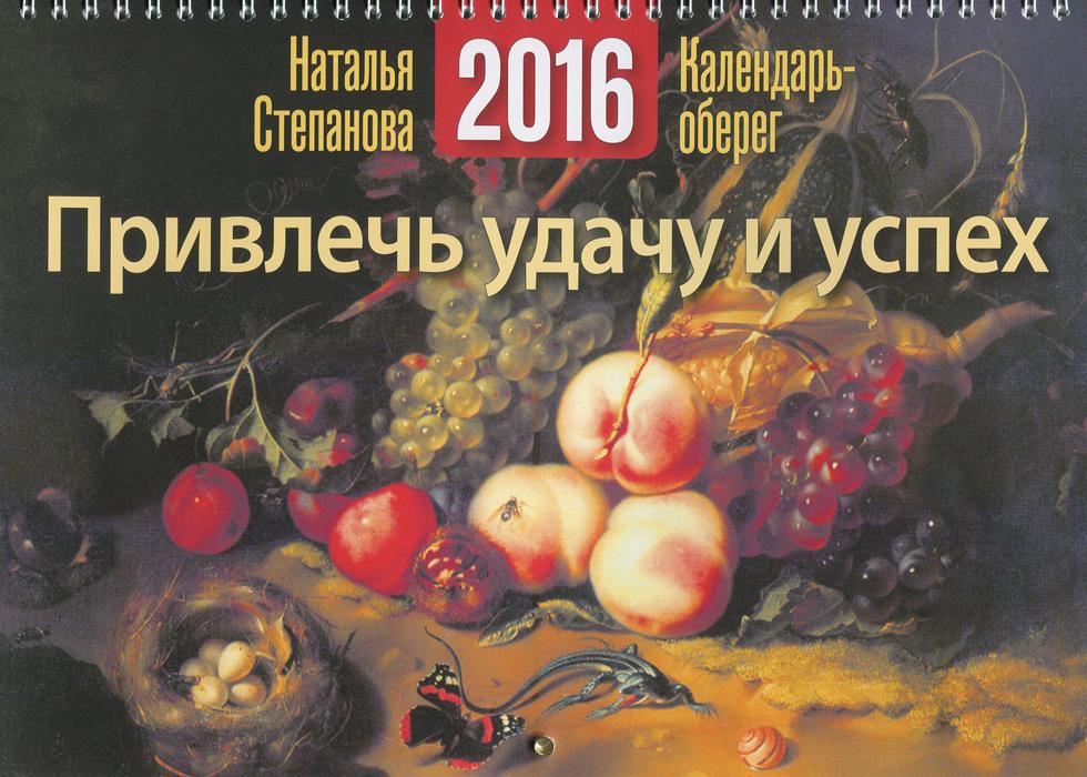 Календарь-оберег 2016 (на спирали). Привлечь удачу и успех