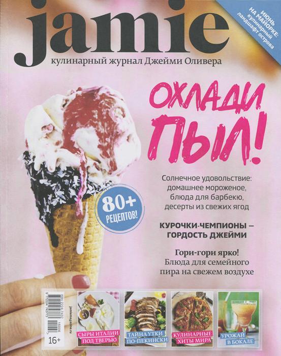Jamie Magazine, №6(36), июнь 2015