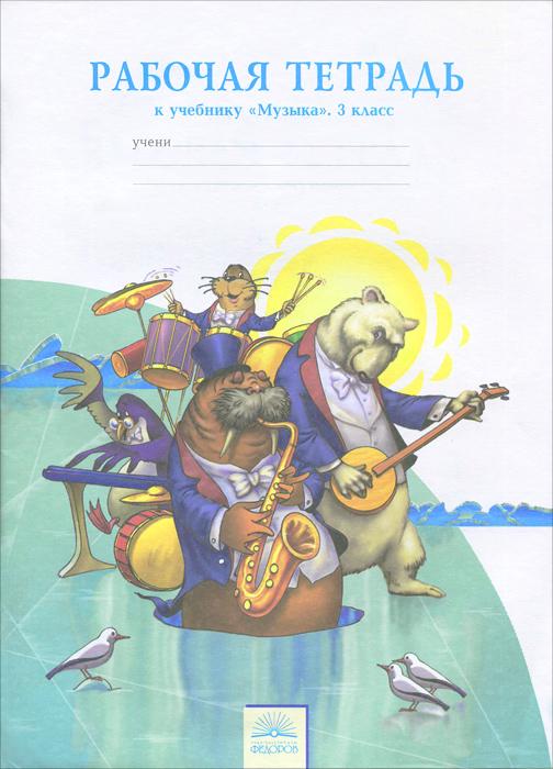 Музыка. 3 класс. Рабочая тетрадь