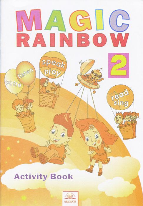 Magic Rainbow 2: Activity Book / Волшебная радуга. Английский язык. 2 класс. Рабочая тетрадь