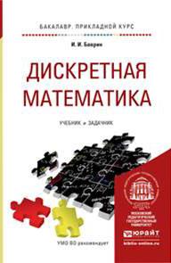 Дискретная математика. Учебник и задачник12296407Профессионально ориентированный учебник содержит изложение основ дискретной математики, сопровождаемое рассмотрением математических моделей из естественнонаучных дисциплин, а также упражнения ко всем излагаемым вопросам. Все основные понятия иллюстрируются примерами из этих дисциплин. Соответствует актуальным требованиям Федерального государственного образовательного стандарта высшего образования. Для студентов естественнонаучных специальностей и специальности Информатика педагогических вузов. Учебник может быть использован студентами других вузов и учреждений среднего профессионального образования, а также школьниками старших классов.