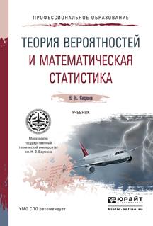 Теория вероятностей и математическая статистика. Учебник