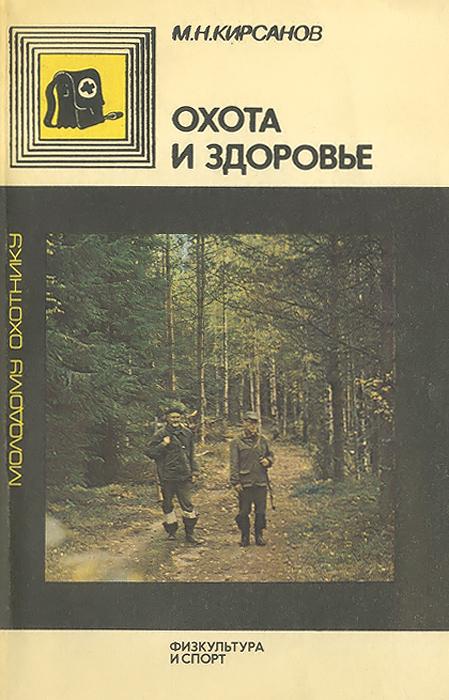 Охота и здоровье. М. Н. Кирсанов