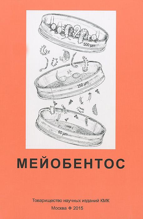 Мейобентос. Методическое пособие по полевой практике ( 978-5-9906895-1-0 )