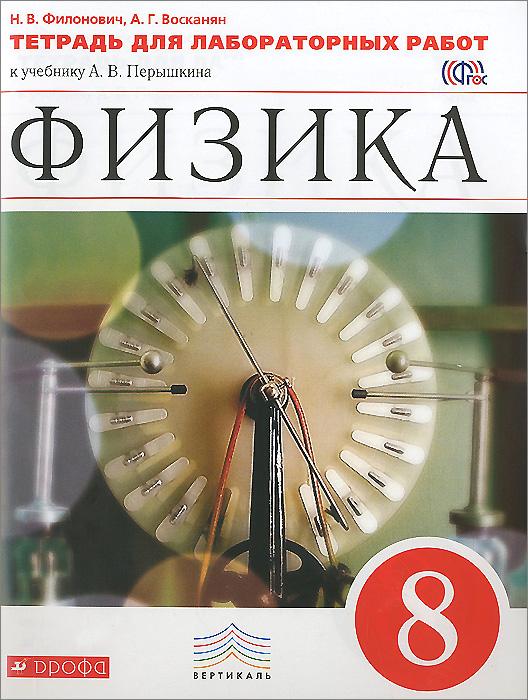 Физика. 8 класс. Тетрадь для лабораторных работ. К учебнику А. В. Перышкина ( 978-5-358-12773-9 )