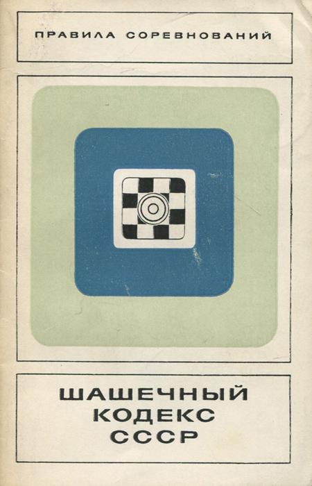 Шашечный кодекс СССР. Правила соревнований