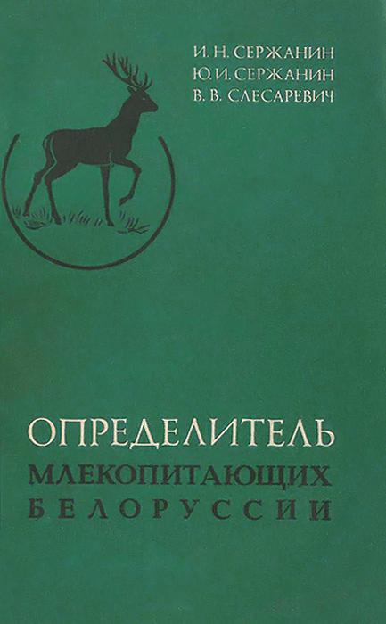 Определитель млекопитающих Белоруссии