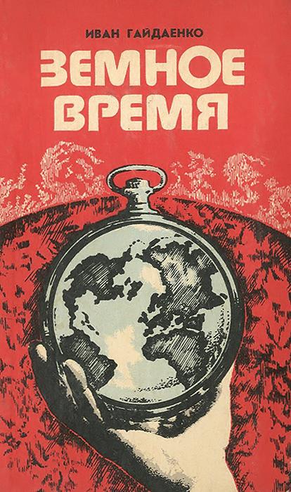Земное время