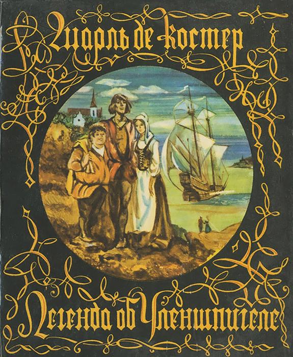 Легенда об Уленшпигеле и Ламме Гудзаке и об их приключениях отважных, забавных и достославных во Фландрии и иных странах