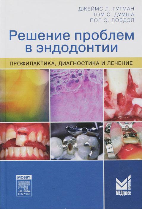 Решение проблем в эндодонтии. Профилактика, диагностика и лечение