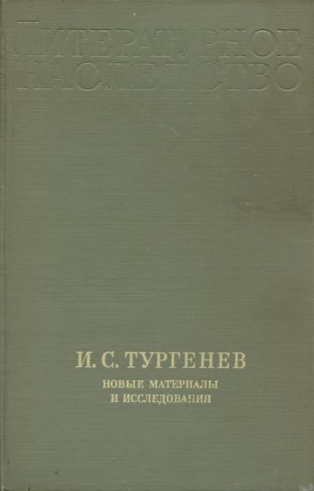 И. С. Тургенев. Новые материалы и исследования
