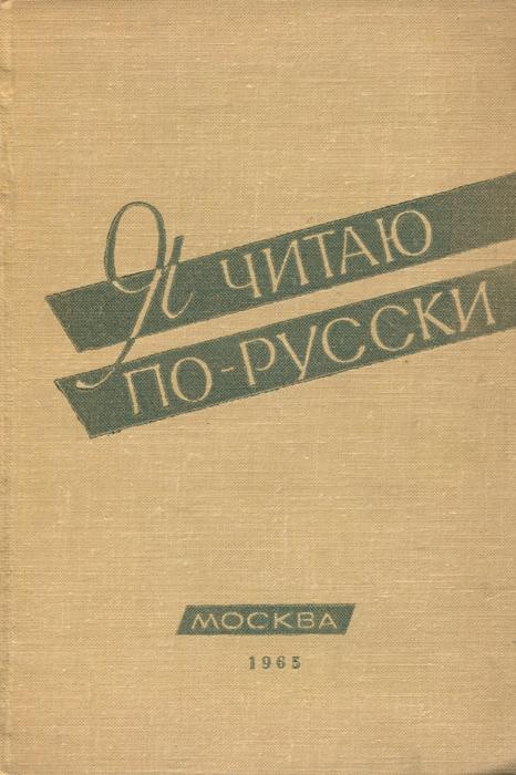 Я читаю по-русски