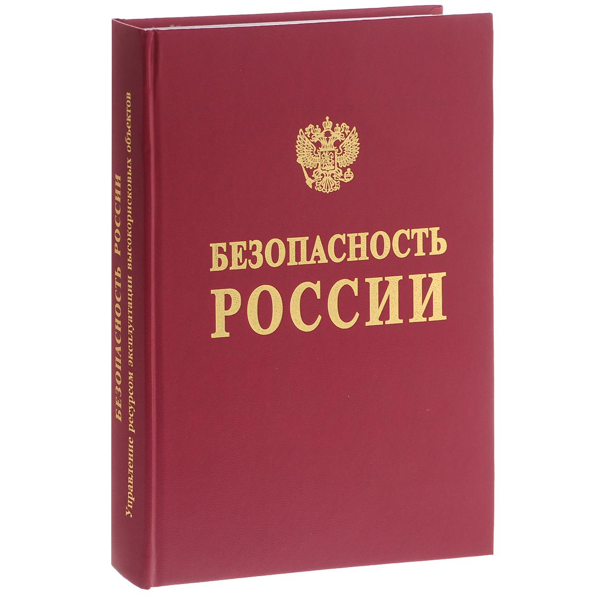 Безопасность России. Правовые, социально-экономические и научно-технические аспекты. Управление ресурсом эксплуатации высокорисковых объектов