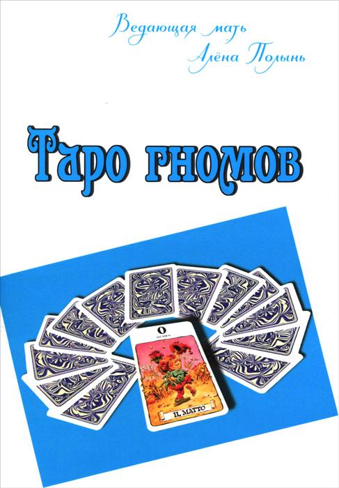 Таро гномов ( 978-5-4260-0086-5 )