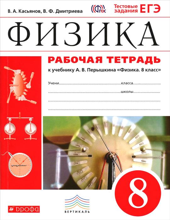 Физика. 8 класс. Рабочая тетрадь. К учебнику А. В. Перышкина ( 978-5-358-15406-3 )