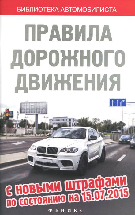 Правила дорожного движения с новыми штрафами по состоянию на 15.07.2015
