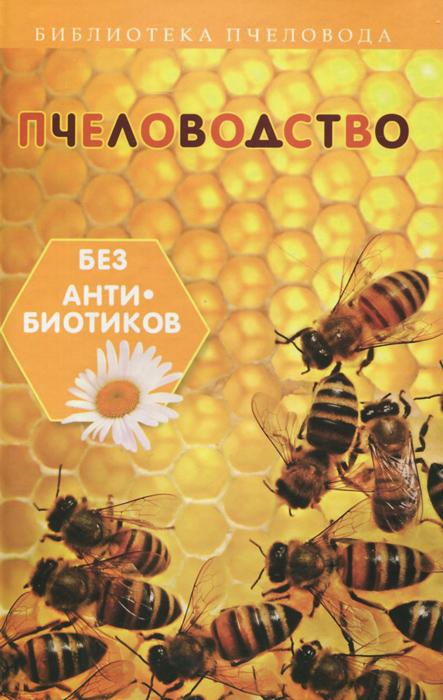 Пчеловодство без антибиотиков ( 978-5-222-25419-6 )