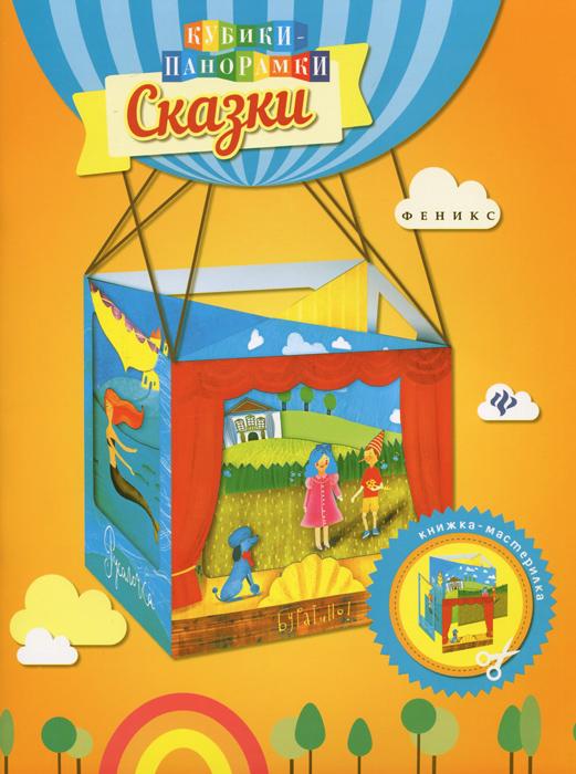 Сказки. Книжка-мастерилка ( 978-5-222-25513-1 )