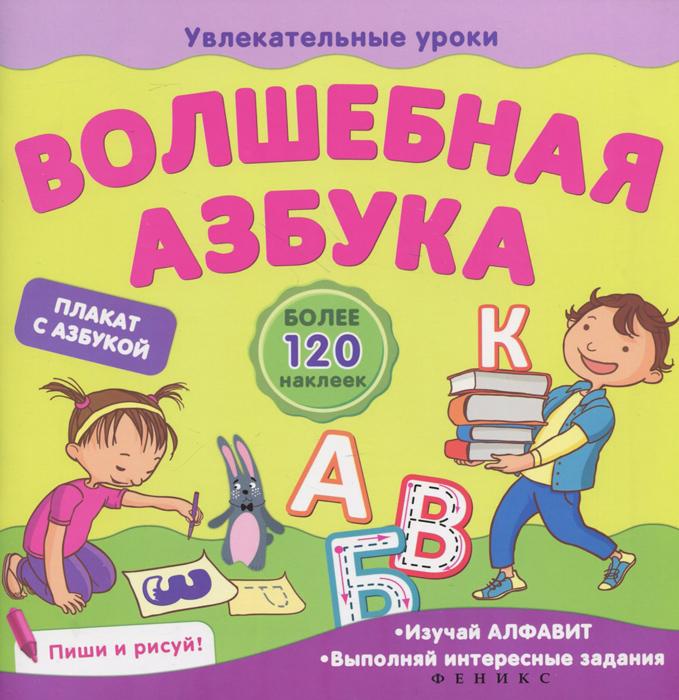 Волшебная азбука (+ наклейки)12296407Серия книг Увлекательные уроки - необычные и занимательные пособия для дошколят! Маленький ученик с удовольствием познакомится с буквами и различными понятиями английского языка, выполнит интересные задания, научится писать и сможет дополнить сюжет книги, используя наклейки. С помощью плаката с алфавитом дети смогут повторить и закрепить изученный материал.