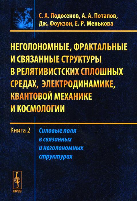 ������������, ����������� � ��������� ��������� � �������������� �������� ������, ���������������, ��������� �������� � ����������. ����� 2. ������� ���� � ��������� � ������������ ����������