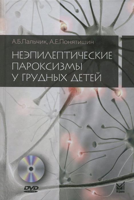 ���������������� ���������� � ������� ����� (+ DVD)