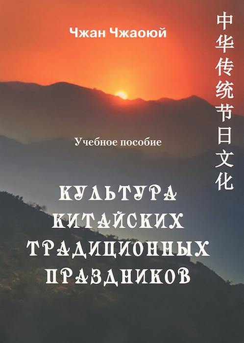 Культура китайских традиционных праздников. Учебное пособие