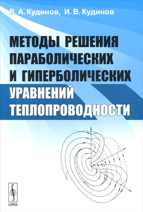Методы решения параболических и гиперболических уравнений теплопроводности ( 978-5-397-05076-0 )