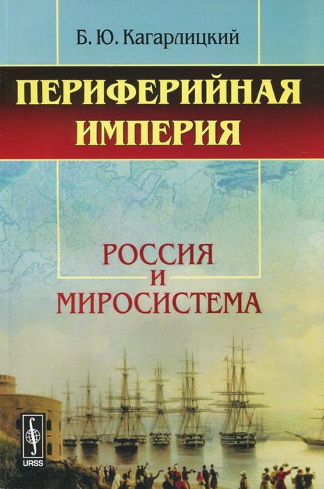 Периферийная империя. Россия и миросистема12296407История России кажется загадочной лишь до тех пор, пока ее события рассматриваются в изоляции от мировых процессов, а глобальные экономические факторы, влиявшие на поведение отдельных людей и общественных классов, игнорируются. Настоящая книга возвращает русскую историю в контекст общеевропейского социально-экономического процесса, убедительно показывая, что развитие нашей страны не только не было изолированным или «ненормальным а, напротив, являлось органической и необходимой частью эволюции, которую проходила вся Европа. Автор доказывает: принципиальная особенность России состоит не в том, что она развивалась отдельно от остального мира или иначе, он, а в парадоксальном соединении периферийного развития капитализма с формированием сильного самостоятельного государства, ставшего важным элементом в системе европейских империй.