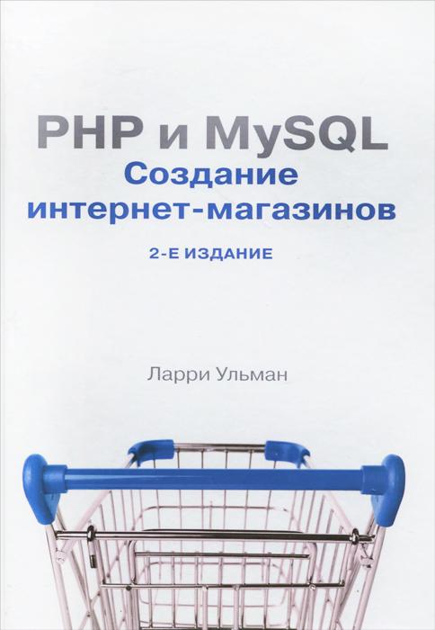 PHP � MySQL. C������� ��������-���������