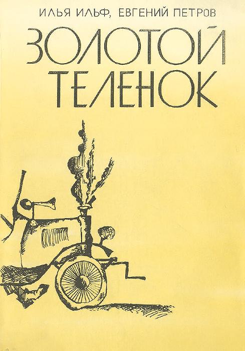 ИЛЬФ И ПЕТРОВ ЗОЛОТОЙ ТЕЛЕНОК СКАЧАТЬ БЕСПЛАТНО
