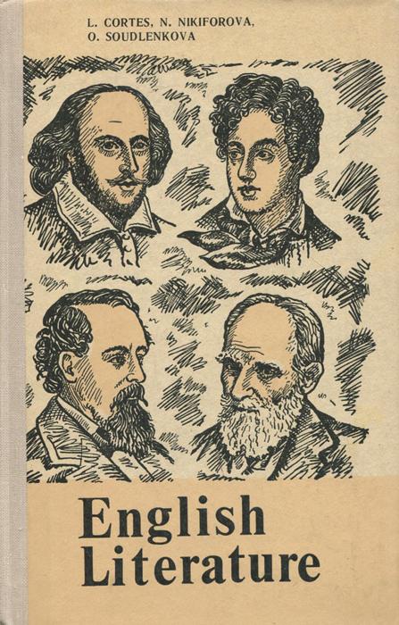 English Literature / Английская литература. Учебное пособие