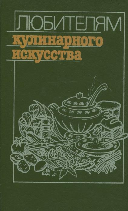 Любителям кулинарного искусства. Пособие по домоводству