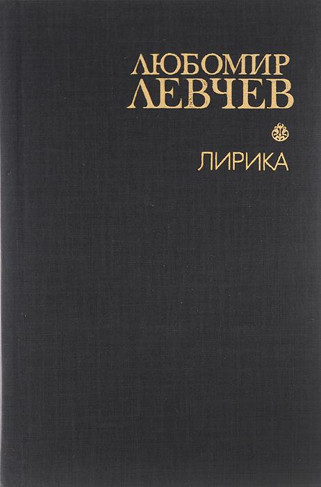 Любомир Левчев. Лирика