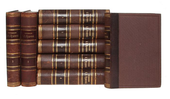 А. С. Пушкин Сочинения А. С. Пушкина в 8 томах (комплект из 8 книг)