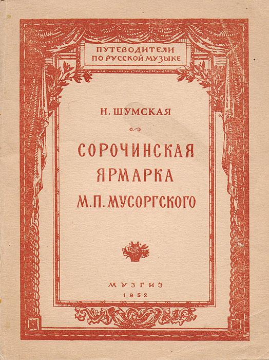 Сорочинская ярмарка М. П. Мусоргского