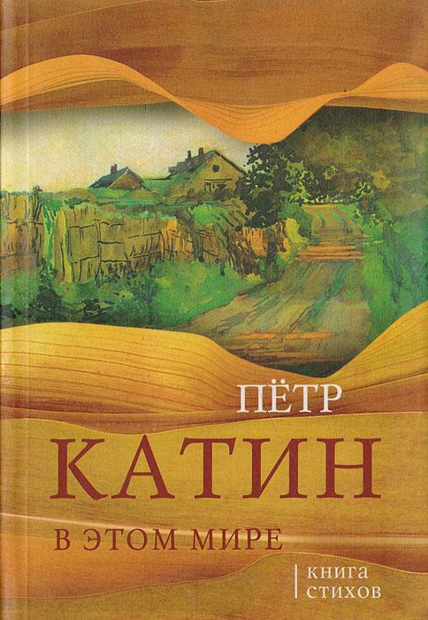 В этом мире: Книга стихов