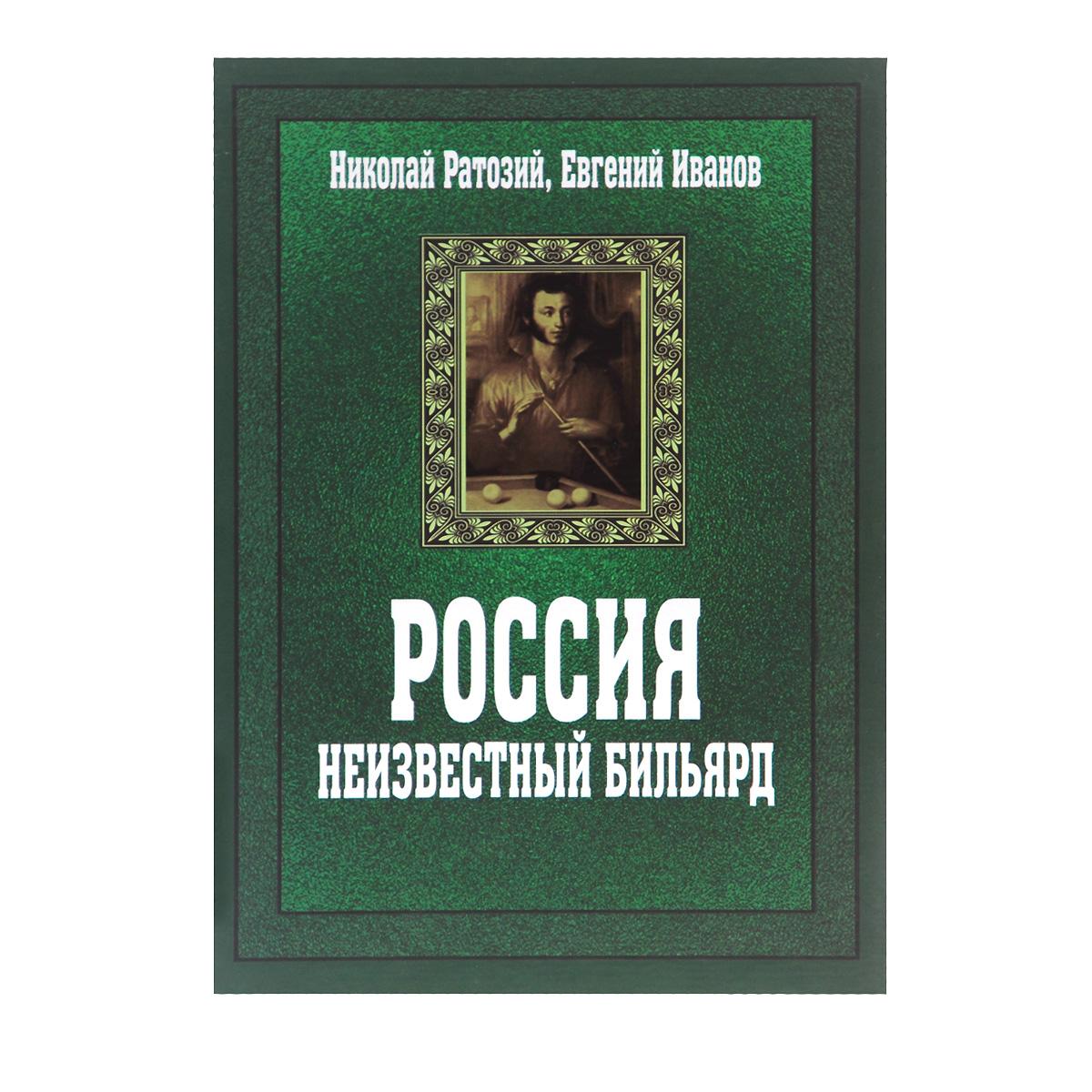 Россия. Неизвестный бильярд ( 978-5-9243-0229-4 )
