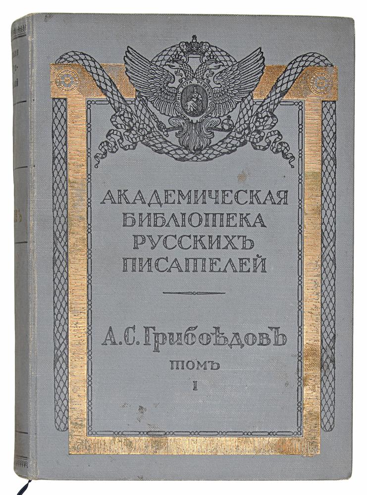 А.С.Грибоедов Полное собрание сочинений А. С. Грибоедова в 3 томах (комплект из 3 книг)