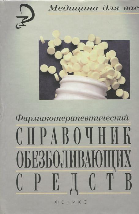 Фармакотерапевтический справочник обезболивающих средств