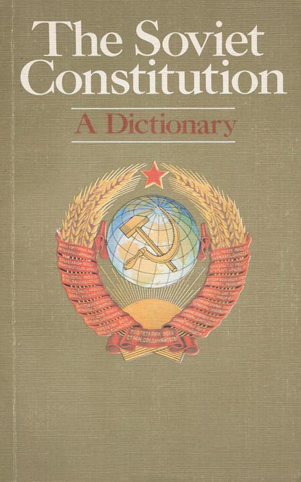 The Soviet Constitution. A Dictionary/Конституция Страны Советов. Словарь
