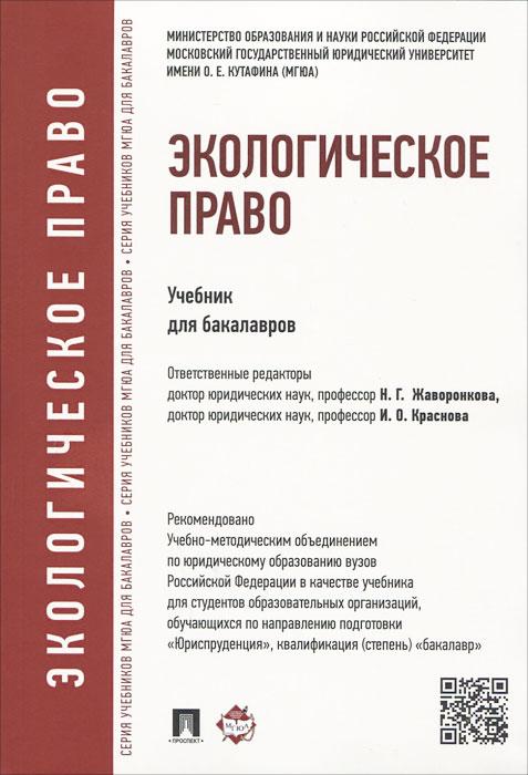 Экологическое право Учебник c docsity Банк Рефератов Экологическое право Учебник