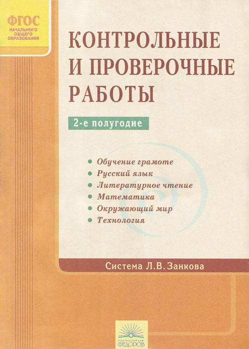 Контрольные и проверочные работы. 2 полугодие. Система Л. В. Занкова ( 978-5-9507-1870-0, 978-5-393-01100-0 )