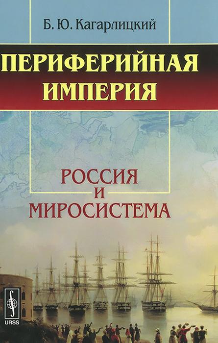 Периферийная империя. Россия и миросистема12296407История России кажется загадочной лишь до тех пор, пока ее события рассматриваются в изоляции от мировых процессов, а глобальные экономические факторы, влиявшие на поведение отдельных людей и общественных классов, игнорируются. Настоящая книга возвращает русскую историю в контекст общеевропейского социально-экономического процесса, убедительно показывая, что развитие нашей страны не только не было изолированным или ненормальным, а, напротив, являлось органической и необходимой частью эволюции, которую проходила вся Европа. Автор доказывает: принципиальная особенность России состоит не в том, что она развивалась отдельно от остального мира или иначе, чем он, а в парадоксальном соединении периферийного развития капитализма с формированием сильного самостоятельного государства, ставшего важным элементом в системе европейских империй.