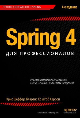 Spring 4 ��� ��������������
