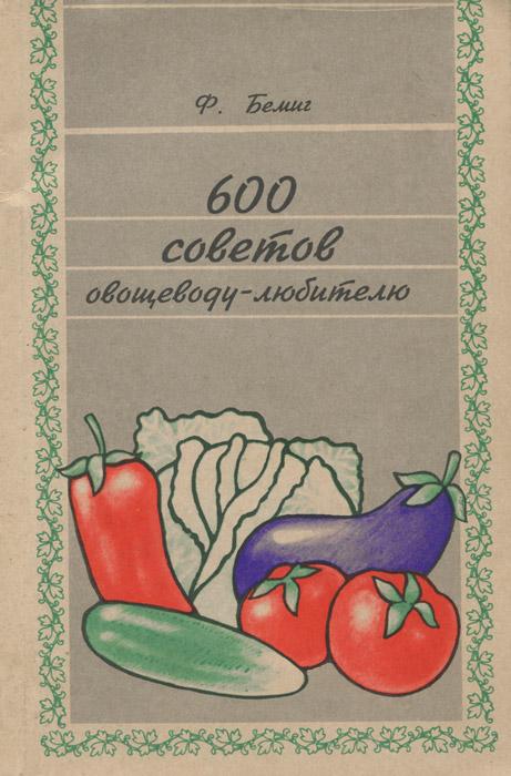 600 советов овощеводу-любителю