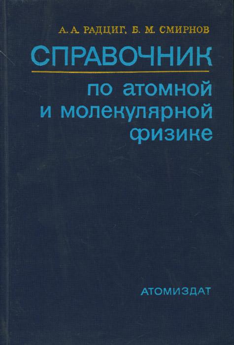 Справочник по атомной и молекулярной физике