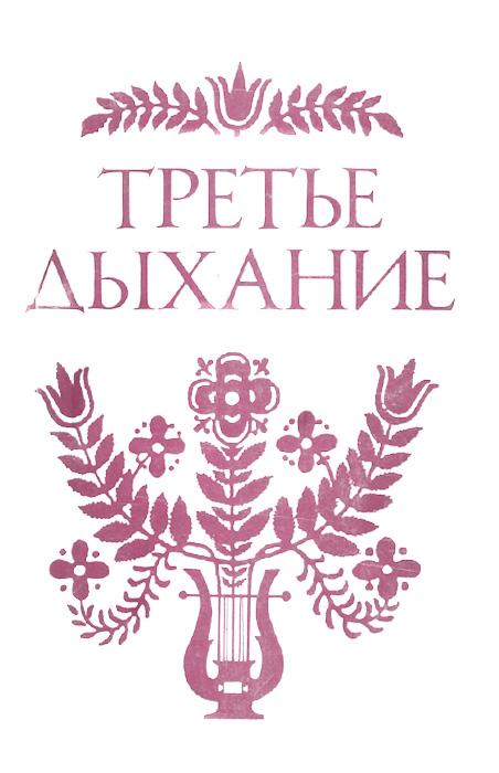 Третье дыхание. Литературный альманах. Выпуск Х V